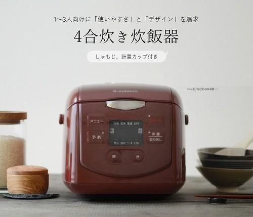 4.0合炊き炊飯器 SCR-H40N