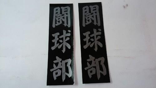漢字倶楽部ステッカー「闘球部」(2枚組)屋外可・送料無料