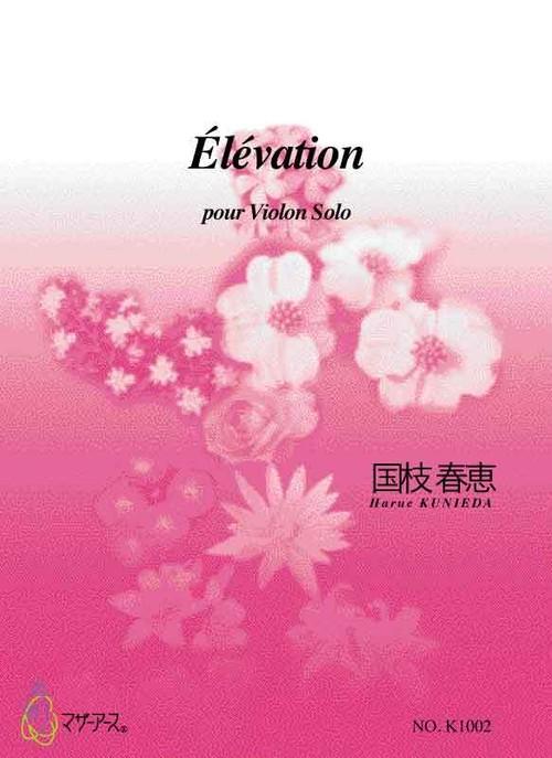 K1002 Elevation(バイオリンソロ/国枝春恵/楽譜)