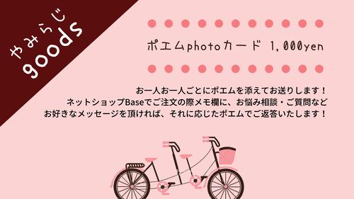 やみらじ応援goods その①「ポエムphotoカード」
