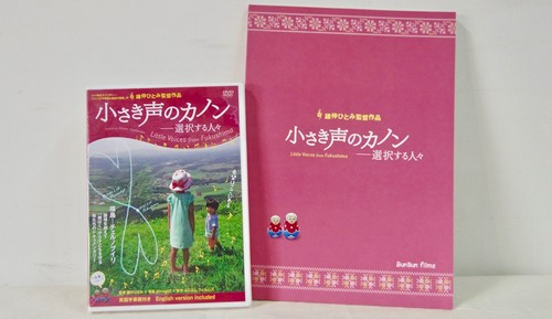 Little voices from Fukushima Library use + pamphlet
