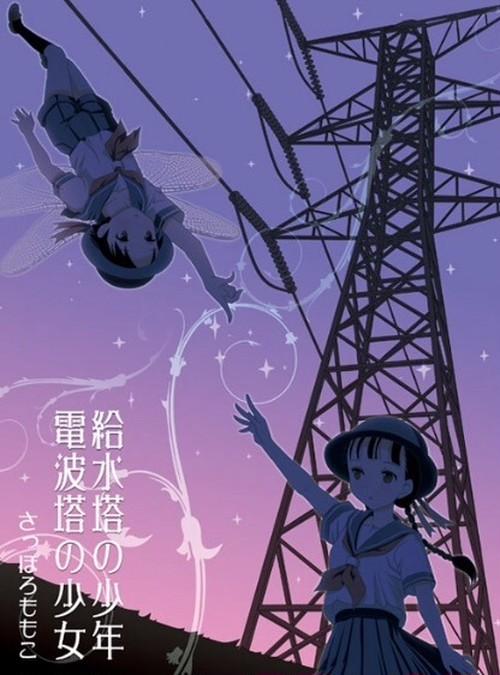 詩画集「給水塔の少年 電波塔の少女」