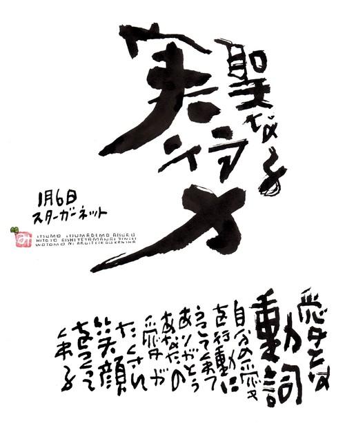 1月6日 結婚記念日ポストカード【聖なる実行力】