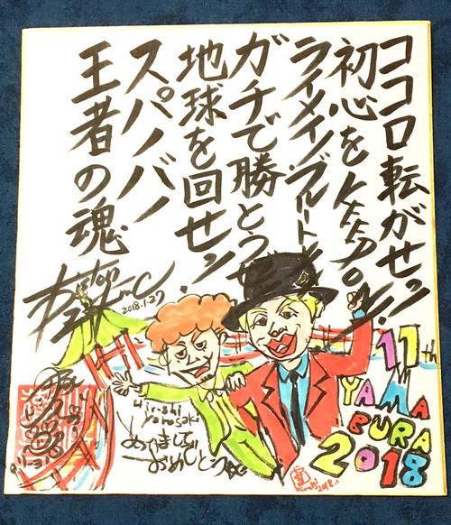 """『福を呼び込み鬼を退治する""""ヤマブラの絵と書""""〜SONG TITLES 3〜』"""