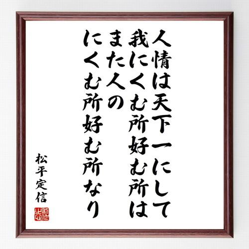 松平定信の名言色紙『人情は天下一にして、我にくむ所好む所は、また人のにくむ所好む所なり』額付き/受注後直筆/Z0663