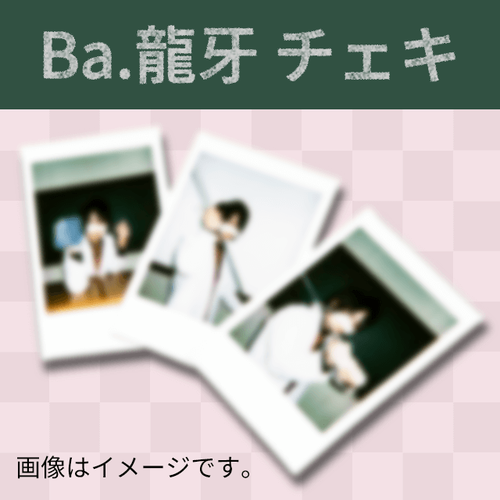 Ba.龍牙 チェキ 3枚セット