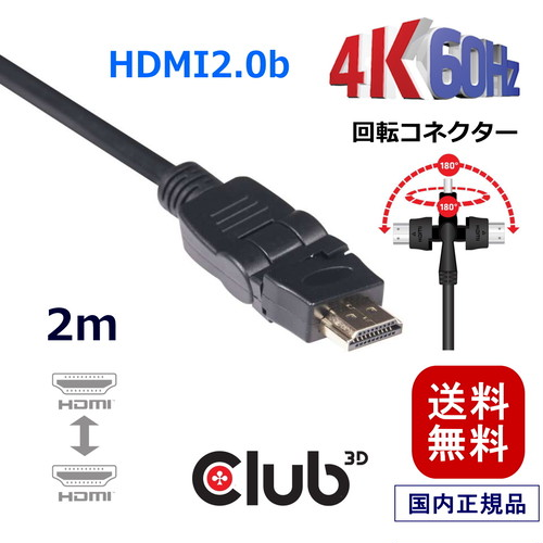 【CAC-1360】Club3D HDMI 2.0 4K 60Hz UHD Male / Male 360° 回転 ケーブル Rotary Cable 2m