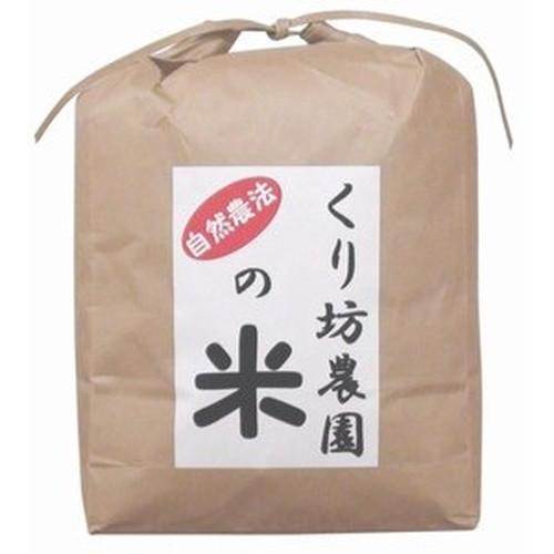 くり坊農園のお米(イセヒカリ)2kg/白米