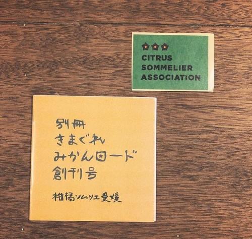 【みかんZINE】別冊きまぐれみかんロード創刊号