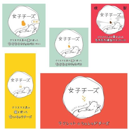 女子チーズ(第2期-北海道地震支援-)フルセット 購入申し込み