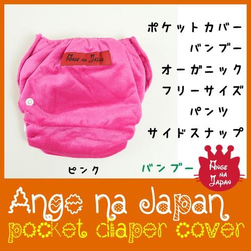 ポケットカバータイプ:バンブーおむつカバー【ピンク】161