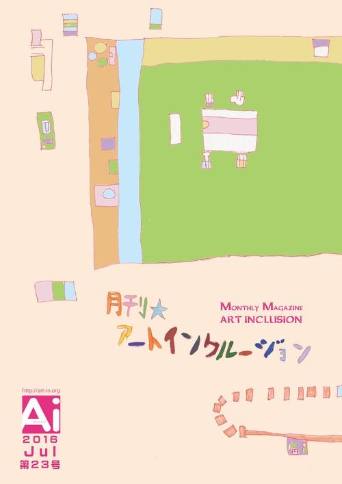 月刊★アート・インクルージョン!第23号