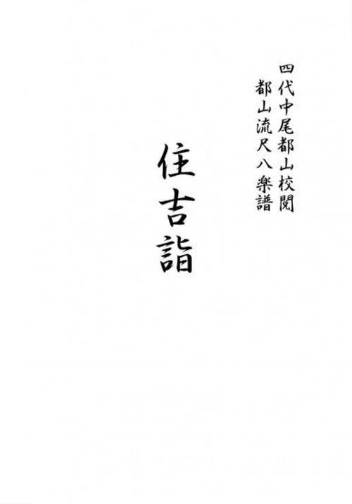 T32i213 住吉詣(尺八/菊塚検校/楽譜)