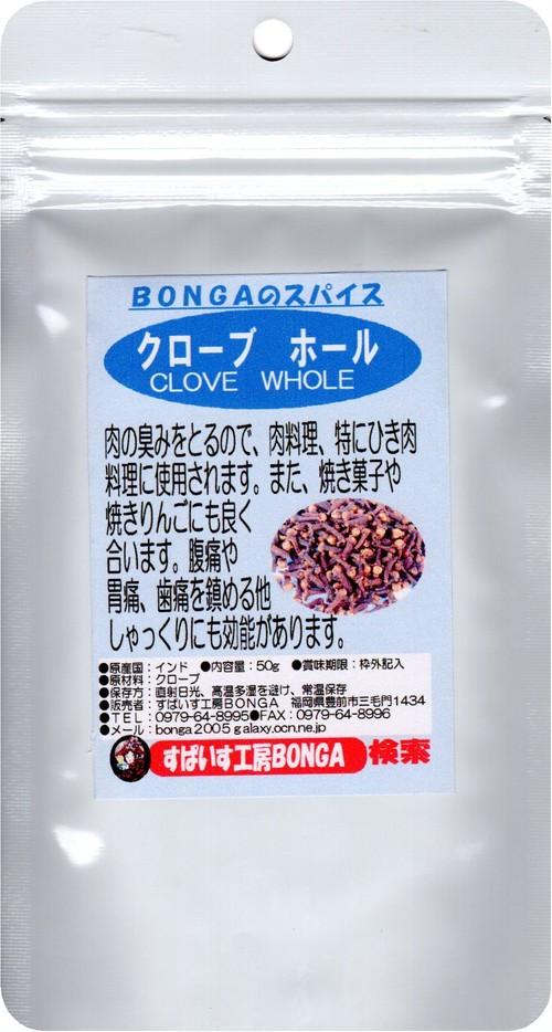 「クローブ(ホール)」「丁字」BONGAのスパイス&ハーブ【30g】どこでも何個でも送料100円