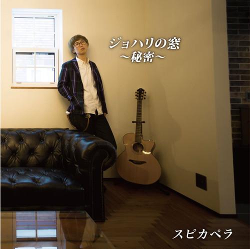 CD ジョハリの窓〜秘密〜