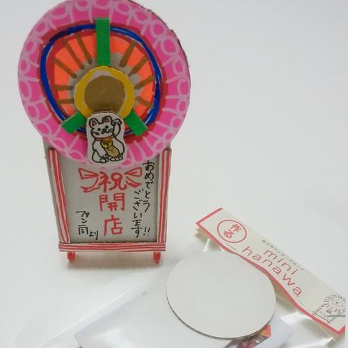 作る/mini HANAWA