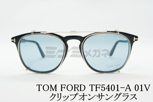 【正規取扱店】TOM FORD(トムフォード) TF5401-A 01V 純正クリップオンブルーサングラス