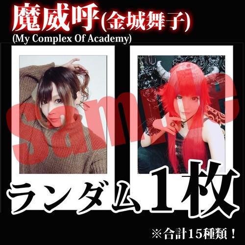 【チェキ・ランダム1枚】魔威呼・金城舞子(My Complex Of Academy)