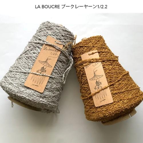 <saredo-されど-> LA BOUCRE ブークレーヤーン 1/2.2