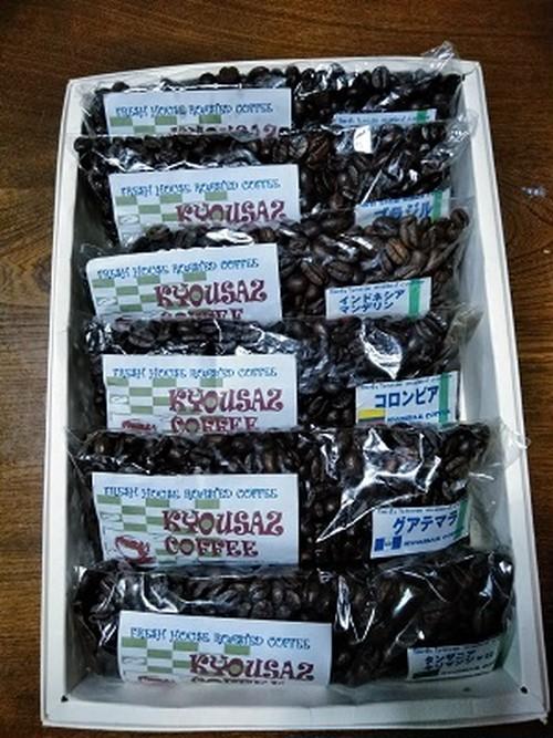 自家焙煎コーヒー豆 シングル6種(箱入り)