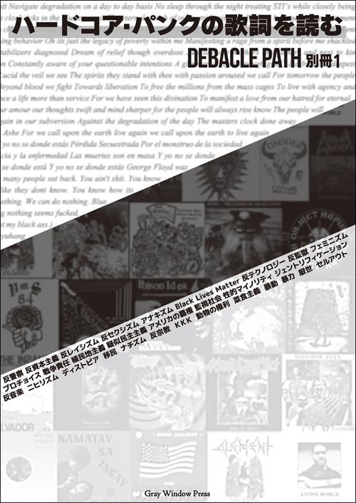 ハードコア・パンクの歌詞を読む -Debacle Path 別冊1-