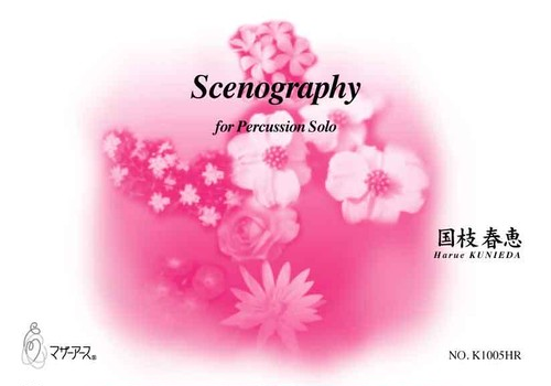 K1005HR Scenography(Percussion Solo/H. KUNIEDA /Full Score)