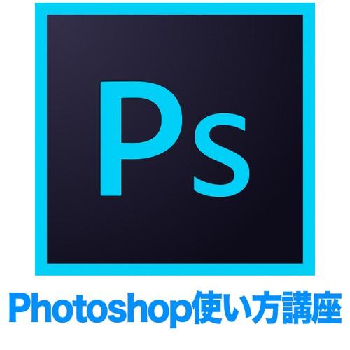Photoshop使い方講座