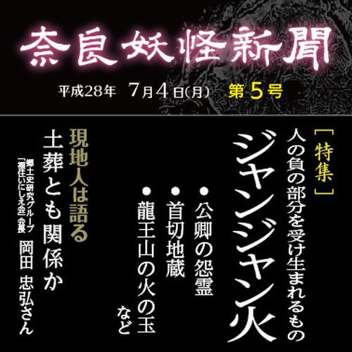 電子新聞「奈良妖怪新聞 第5号」【クレジットカード払い】