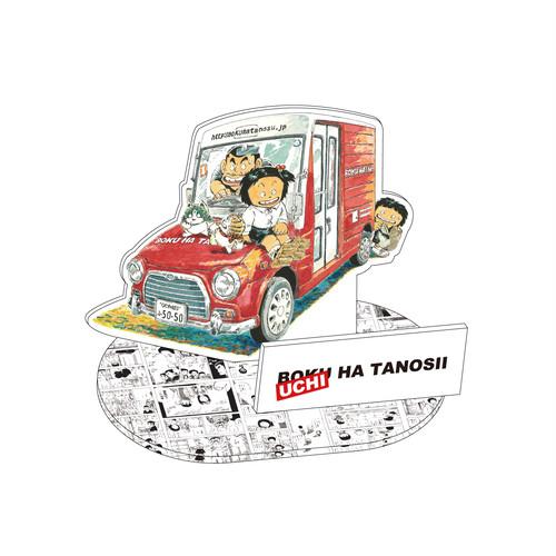 BOKU HA TANOSII × じゃりン子チエ / UCHI HA TANOSII アクリルスタンド (ボクタノゴーゴー)