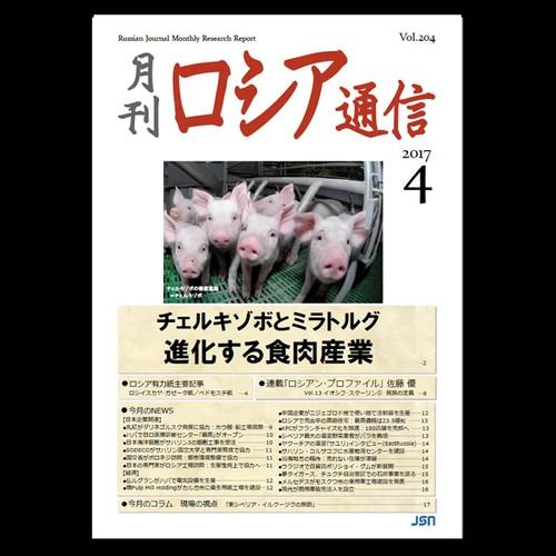 PDF版・2017年4月号 vol.204