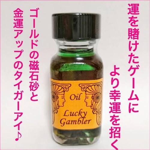【残2】ラッキーギャンブラー  ギャンブル運 メモリーオイル Lucky Gamler