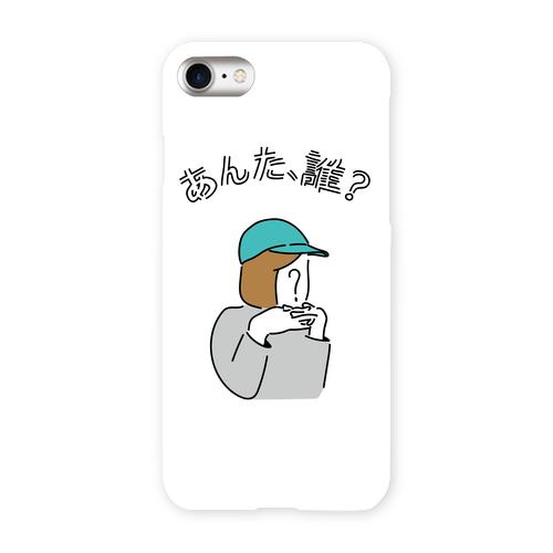 あんた誰?2】phone case (iPhone / android)