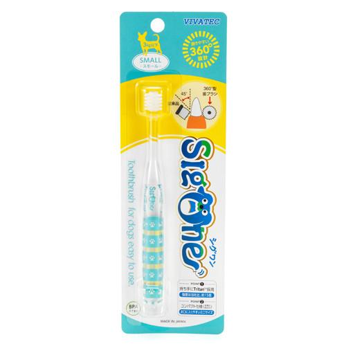 犬用コンパクト歯ブラシ『シグワン』VIVATEC / スモール・ミディアム