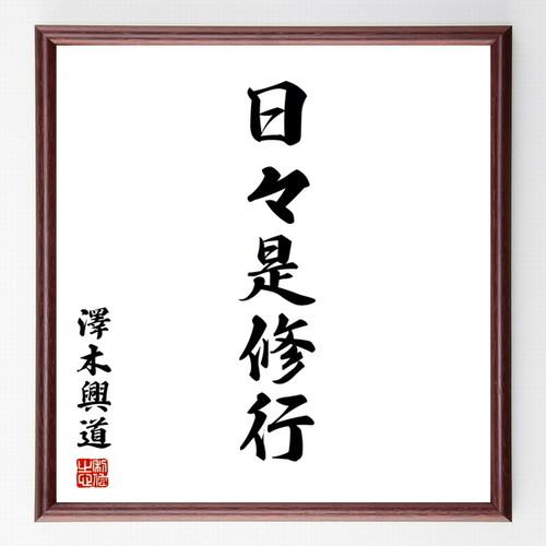 澤木興道の名言色紙『日々是修行』額付き/受注後直筆/Z0115