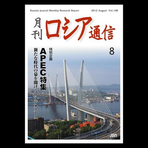 紙版・2012年8月号    vol.148