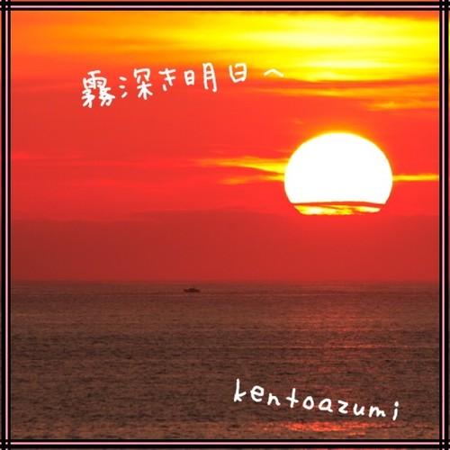 kentoazumi 20th 配信限定シングル 霧深き明日へ(WAV)