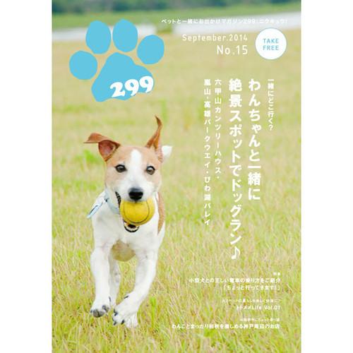 マガジン299(ニクキュウ)No.15