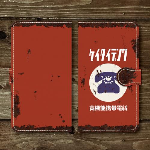 レトロ看板調/ホーロー看板調/ケイタイデンワ/赤色ベース(レッド)/Androidスマホケース(手帳型ケース)