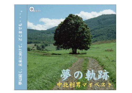 夢の軌跡 中北利男ピアノベストアルバム WAVファイルダウンロード版