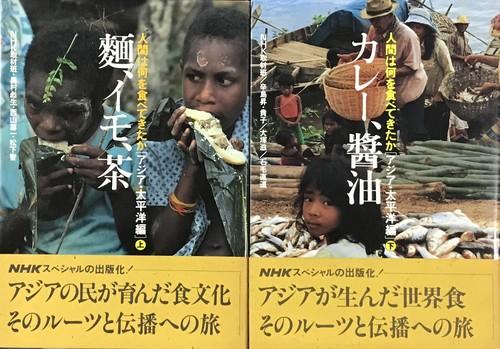 NHK取材班編◆人間は何を食べてきたか[上][下]◆1,000円