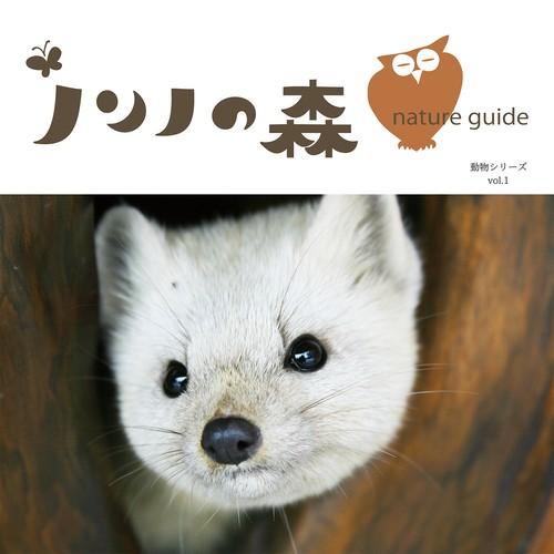 DVD「ノンノの森 動物シリーズ Vol. 1」by ノンノの森× ホラネロ
