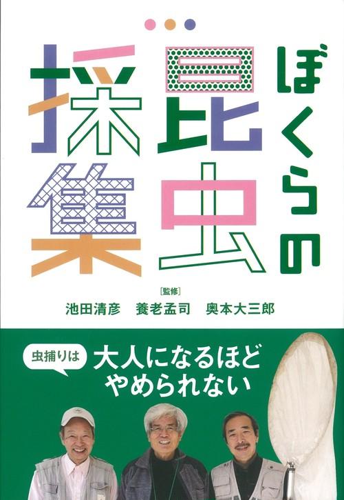 『ぼくらの昆虫採集』養老孟司・奥本大三郎・池田清彦 監修