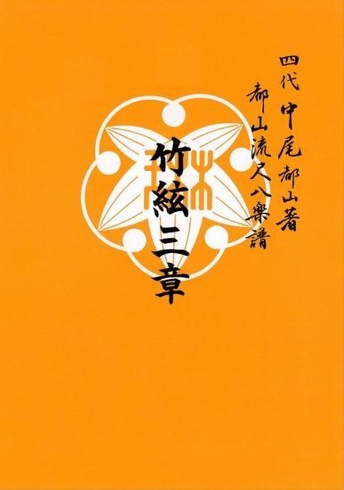 T32i586 竹絃三章(高野喜長/楽譜)