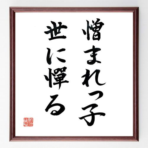 名言色紙『憎まれっ子、世に憚る』額付き/直筆済み/B0185
