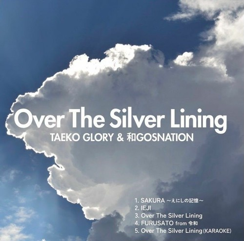 和GOSNATION Mini Album 『Over The Silver Lining』