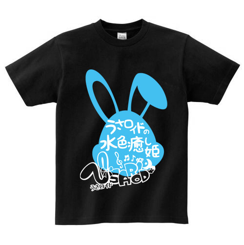 うさロイド公式限定Tシャツ2017(ゆうなてぃやん)