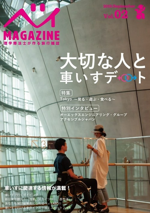 ベィmagazine 車いすで行く東京観光編(浅草、表参道、明治神宮、スカイツリー)