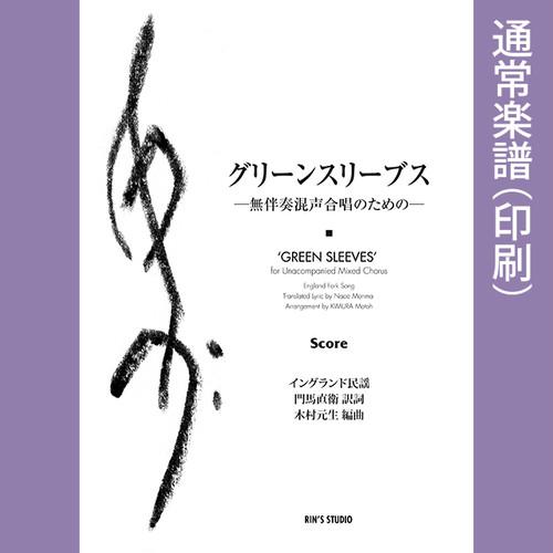 「グリーンスリーブス」ー無伴奏混声合唱のためのー[通常楽譜]