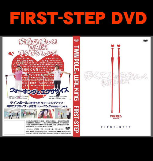 TWIN POLE FIRST STEP DVD 2019年2月11日発売開始