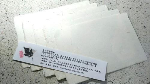 手漉き 白石和紙 葉書5枚 001